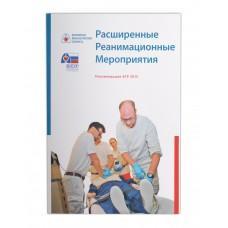 Учебник «Расширенные реанимационные мероприятия/Advanced Life Support»
