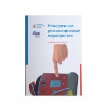 Учебник «Немедленные реанимационные мероприятия/Immediate Life Support»